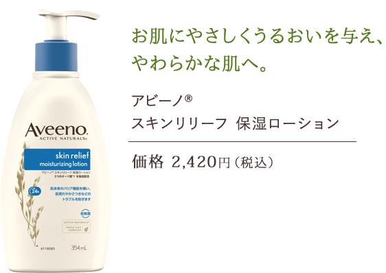 お肌にやさしくうるおいを与え、 やわらかな肌へ。アビーノ®  スキンリリーフ 保湿ローション価格 2,200円