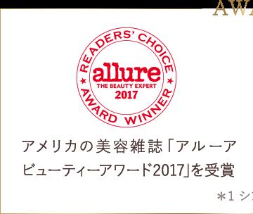 アメリカの美容雑誌「アルーアビューティーアワード2017」を受賞