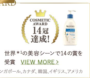 世界*2の美容シーンで 14の賞を受賞VIEW MORE *2 シンガポール、カナダ、韓国、イギリス、アメリカ