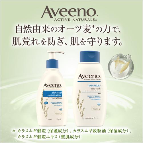 自然由来のオーツ麦*の力で、 肌荒れを防ぎ、肌を守ります。