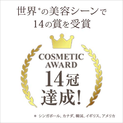 世界*の美容シーンで 14の賞を受賞* シンガポール、カナダ、韓国、イギリス、アメリカ