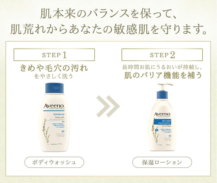 肌本来のバランスを保って、 肌荒れからあなたの敏感肌を守ります。きめや毛穴の汚れ をやさしく洗うボディウォッシュ長時間お肌にうるおいが持続し、 肌のバリア機能を補う保湿ローション